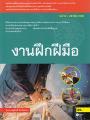 งานฝึกฝีมือ (รหัสวิชา 20100-1003) พิมพ์ครั้งที่ 1 พ.ศ.2562