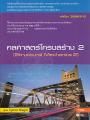 กลศาสตร์โครงสร้าง 2 (รหัสวิชา 20106-2115) พิมพ์ครั้งที่ 1 พ.ศ. 2562