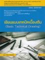 เขียนแบบเทคนิคเบื้องต้น (สอศ.) (รหัสวิชา 20100-1001) มีแผน+เฉลย