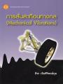 การสั่นสะเทือนทางกล MECHANICAL VIBRATIONS พิมพ์ครั้งที่ 1พ.ศ.2558