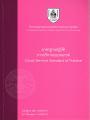 มาตรฐานปฏิบัติการบริการแบบคลาวด์ พิมพ์ครั้งที่ 1 พ.ศ. 2562