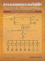 การออกแบบระบบไฟฟ้า (ELECTRICAL SYSTEM DESIGN) พิมพ์ครั้งที่ 7 พ.ศ. 2561