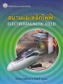 สนามแม่เหล็กไฟฟ้า (ELECTROMAGNETIC FIELD)