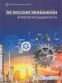 วิศวกรรมความปลอดภัย สำหรับวิศวกรรมอุตสาหกรรม พิมพ์ครั้งที่ 1 พ.ศ. 2561