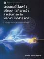 ระบบเซลล์เชื้อเพลิงชนิดออกไซด์ของแข็งสำหรับการผลิตพลังงานไฟฟ้าสะอาด  การจำลอง กา