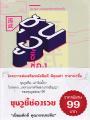 ซุนวูชี้ช่องรวย พิมพ์ครั้งที่ 1 พ.ศ. 2564