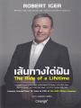 เส้นทางไต่ฝัน : The Ride of a Lifetime พิมพ์ครั้งที่ 1 พ.ศ. 2563