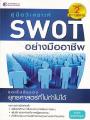 คู่มือการวิเคราะห์ SWOT อย่างมืออาชีพ พิมพ์ครั้งที่ 2 พ.ศ.2556
