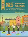 5ส : หลักการและวิธีปฏิบัติ (5S : PRINCIPLES & PRACTICE)