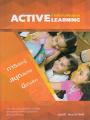 การจัดการเรียนรู้แบบ ACTIVE LEARNING พิมพ์ครั้งที่ 2 พ.ศ. 2561