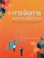 การจัดการผลการปฏิบัติงาน Performance Management พิมพ์ครั้งที่ 1 พ.ศ.2562