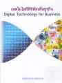 เทคโนโลยีดิจิทัลเพื่อธุรกิจ DIGITAL TECHNOLOGY FOR BUSINESS พ.1 พ.ศ.2564