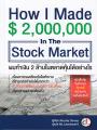 ผมทำเงิน 2 ล้านในตลาดหุ้นได้อย่างไร พิมพ์ครั้งที่ 1 พ.ศ. 2560