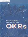 พัฒนาองค์กรและชีวิตด้วยแนวคิด OKRS พิมพ์ครั้งที่ 1 พ.ศ. 2561