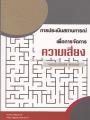 การประเมินสถานการณ์เพื่อการจัดการความเสี่ยง พิมพ์ครั้งที่ 1 พ.ศ. 2559