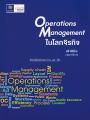 OPERATIONS MANAGEMENT ในโลกธุรกิจ พิมพ์ครั้งที่ 1 พ.ศ. 2559