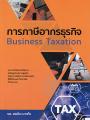 การภาษีอากรธุรกิจ พิมพ์ครั้งที่ 1 พ.ศ. 2563