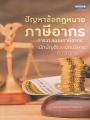 ปัญหาข้อกฎหมายภาษีอากรและการวางแผนภาษีอากรที่ฯ พิมพ์ครั้งที่ 1 พ.ศ. 2560