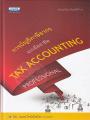 การบัญชีภาษีอากร แบบมืออาชีพ (TAX ACCOUNTING PROFESSIONAL)