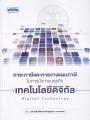 ภาระภาษีและการวางแผนภาษี  ในการประกอบธุรกิจ เทคโนโลยีดิจิทัล  พิมพ์ครั้งที่ 1 พ.