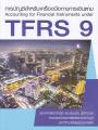 การบัญชีสำหรับเครื่องมือทางการเงินตาม TFRS 9 พิมพ์ครั้งที่ 1 พ.ศ.2563