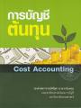 การบัญชีต้นทุน COST ACCOUNTING พิมพ์ครั้งที่ 1 พ.ศ. 2558