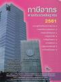 ภาษีอากรตามประมวลรัษฎากร 2561 พิมพ์ครั้งที่ 1 พ.ศ. 2561