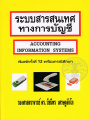 ระบบสารสนเทศทางการบัญชี ACCOUNTING INFORMATION SYSTEMSพิมพ์ครั้งที่ 12 พ.ศ.2562