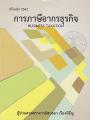 การภาษีอากรธุรกิจ BUSINESS TAXATION พิมพ์าครั้งที่ 5 พ.ศ. 2562