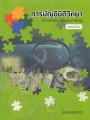 การบัญชีนิติวิทยา Forensic Accounting พิมพ์ครั้งที่ 2 พ.ศ.2563