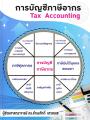 การบัญชีภาษีอากร (TAX ACCOUNTING) พิมพ์ครั้งที่ 1 พ.ศ. 2564
