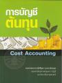 การบัญชีต้นทุน ( Cost Accounting )พิมพ์ครั้งที่ 5 พ.ศ. 2562