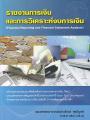 รายงานการเงินและการวิเคราะห์งบการเงิน พิมพ์ครั้งที่ 8 พ.ศ. 2561