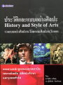 ประวัติและแบบอย่างศิลปะ HISTORY AND STYLE OF ARTS พ.ศ.2558