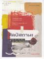 ศิลป์สถานะ State of the Art; On Thai Contemporary Art พิมพครั้งที่ 1 พ.ศ. 2563