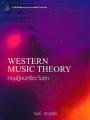 ทฤษฎีดนตรีตะวันตก WESTERN MUSIC THEORY พิมพ์ครั้งที่  1 พ.ศ. 2561