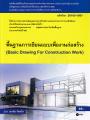 พื้นฐานการเขียนแบบเพื่องานก่อสร้าง (รหัสวิชา 20106-1001)พิมพ์ครั้งที่ 1 พ.ศ.2562