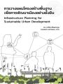 การวางแผนโครงสร้างพื้นฐานเพื่อการพัฒนาเมืองอย่างยั่งยืน พิมพ์ครั้ง 2561
