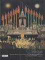 งานพระเมรุ ศิลปสถาปัตยกรรม ประวัติศาสตร์ และวัฒนธรรมเกี่ยวเนื่อง พิมพ์ครั้งที่ 1