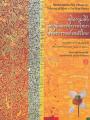 คติความเชื่อไตรภูมิและจักรวาลวิทยาในจิตรกรรมฝาผนังไทย พิมพ์ครั้งที่ 1 พ.ศ. 2559