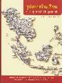 รูปแบบบ้านเรือนของกลุ่มชาติพันธุ์ในอุษาคเนย์ พิมพ์ครั้งที่ 1 พ.ศ.2556