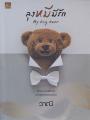 ลุงหมีมีรัก MY BIG BEAR พิมพ์ครั้งที่ 1 พ.ศ. 2563