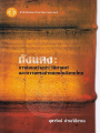 ถังแดง การซ่อมสร้างประวัติศาสตร์ และความทรงจำหลอนในสังคมไทย พิมพ์ครั้งที่ 1 พ.ศ.