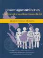 แนวคิดทางทางภูมิศาสตร์ประชากรกรณีศึกษาภูมิภาคเอเชียตะวันออกเฉียงใต้ พิมพ์ครั้งที