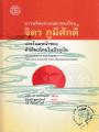 ความคิดแหวกแนวของไทย  จิตร  ภูมิศักดิ์  และโฉมหน้าของศักดินาไทยในปัจจุบัน พิมพ์ค
