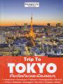 TRIP  TO  TOKYO เที่ยวโตเกียว และเมืองรอบ ๆ  พิมพ์ครั้งที่ 1 พ.ศ. 2562