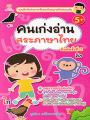 ครเก่งอ่านสระภาษาไทย พิมพ์ครั้งที่ 2 พ.ศ.2564